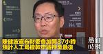 陳健波宣布財委會加開37小時 預計人工島撥款申請押至最後