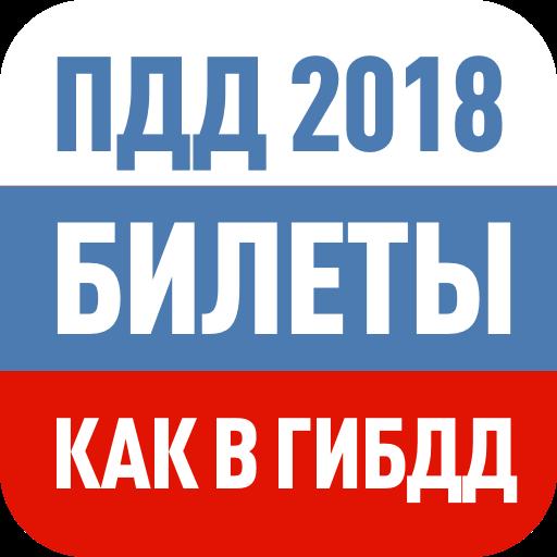 Билеты ПДД 2018 и Экзамен от ГИБДД с Drom.ru