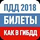 Билеты ПДД 2018 и Экзамен от ГИБДД с Drom.ru (app)