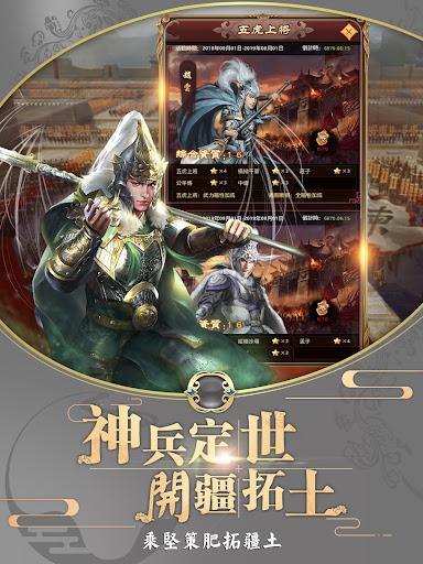 帝王生涯 screenshot 8