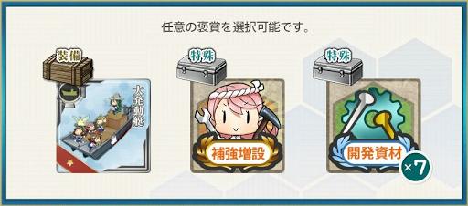 七周年任務【前段作戦】 選択報酬2