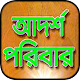 Download আদর্শ পরিবার বই For PC Windows and Mac