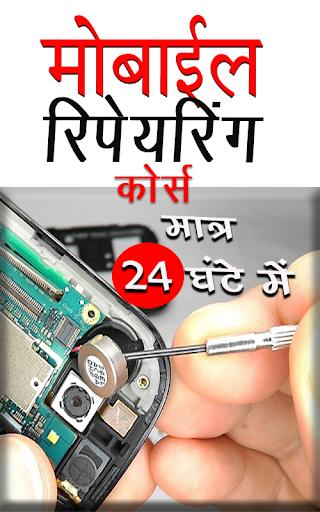 Mobile Repairing In Hindi Full Course Pdf