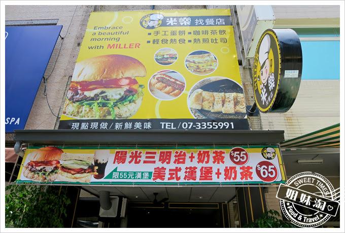 高雄米樂找餐店