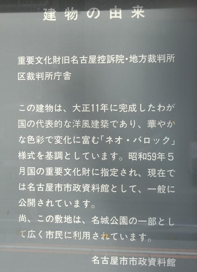 名古屋市市政資料館建物の説明