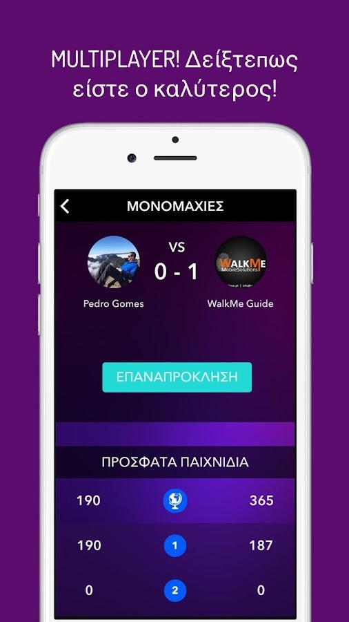 Trivial Quiz Ελληνικά - screenshot