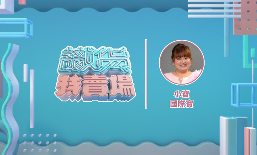 直播特賣場_主持banner_08.jpg