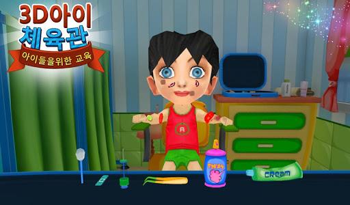 어린이를위한 3D 아이 체육관 교육