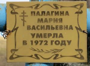 Photo: Палагина Мария Васильевна (...-1972)