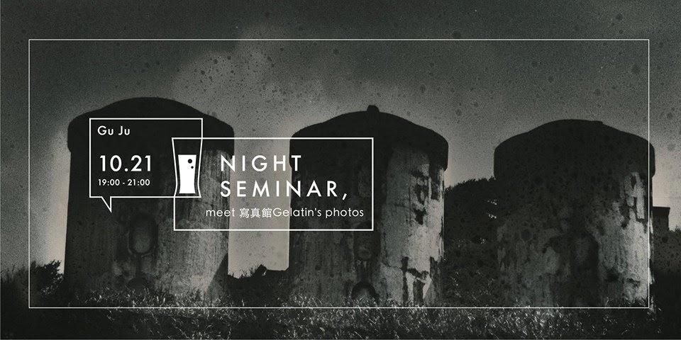 【迷迷活動】Night Seminar 究晚-meet 寫真館Gelatin's photos