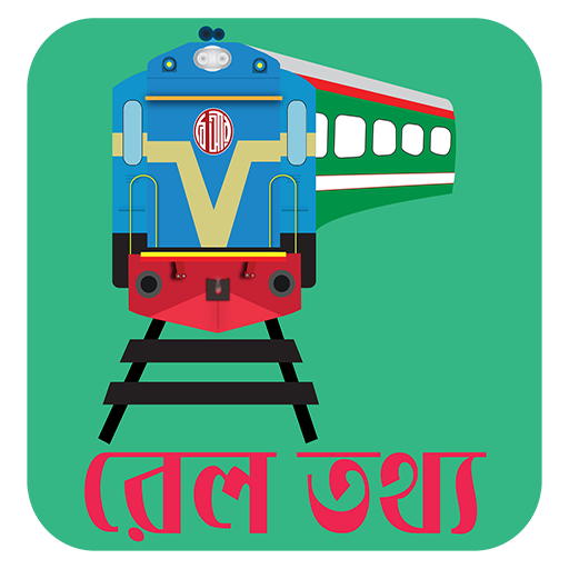 Rail Tottho ~ রেল তথ্য