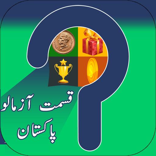 Kismat Azmalo Pakistan