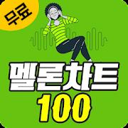 멜론 차트 100 무료감상 - 멜론 최신 인기 음악 순위별 100% 무료듣기