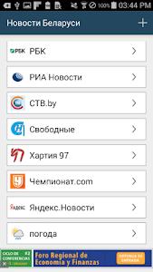 Новости Беларуси: Belarus News screenshot 19