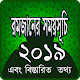 Download রমজান সময়সূচি২০১৯-Romjan SomoySuci2019 For PC Windows and Mac