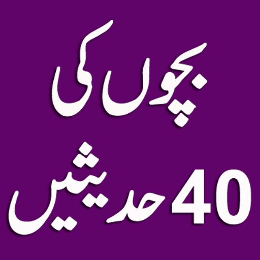 Bachon Ki 40 Hadees - Apps on Google Play