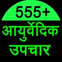 555+ Ayurvedic Upchar icon