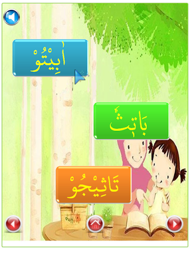 Iqro - Learn to Read Al-Quran apkpoly screenshots 2