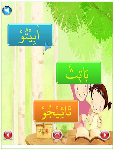 Iqro - Learn to Read Al-Quran 1.2.7 screenshots 2