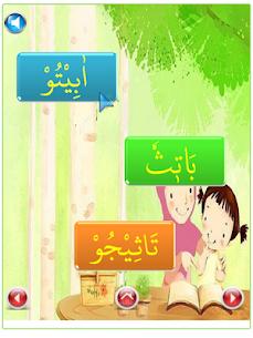 Iqro – Learn to Read Al-Quran 2