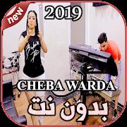 أغاني Cheba Warda بدون نت الشابة وردة 2019