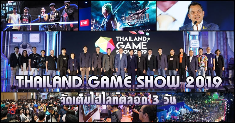 Thailand Game Show 2019 ขนเกมใหม่เปิดตัวกว่า 20 เกม และอื่นๆ อีกเพียบ!