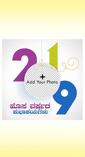 2019 Kannada New Year Photo Frames 1.1 screenshots 4
