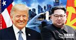 傳「金特會」於新加坡舉行 特朗普稱三日內公布詳情