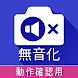 標準カメラを無音化 無音モードアプリ(カメラ特化版)試用版 スクショは手動切替で対応 Android