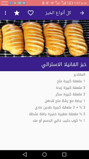 كل أنواع الخبز screenshot