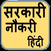 सरकारी नौकरी हिन्दी-2015