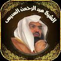 Quran by Abdul Rahman Sudais icon