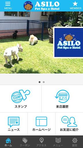 ASILOの公式アプリ