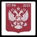 Правила торговли РФ 2015