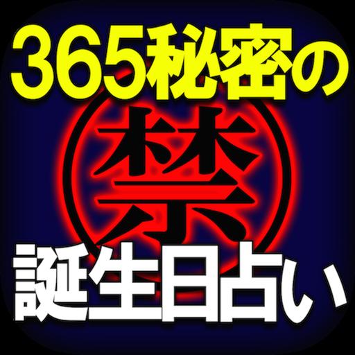 娛樂必備App 365【禁】秘密の誕生日占い LOGO-綠色工廠好玩App