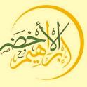 الشيخ ابراهيم الاخضر icon