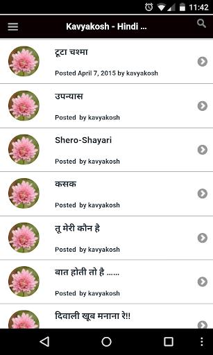 Kavyakosh - Hindi Poems