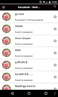 Hindi Poems: Kavyakosh- screenshot thumbnail
