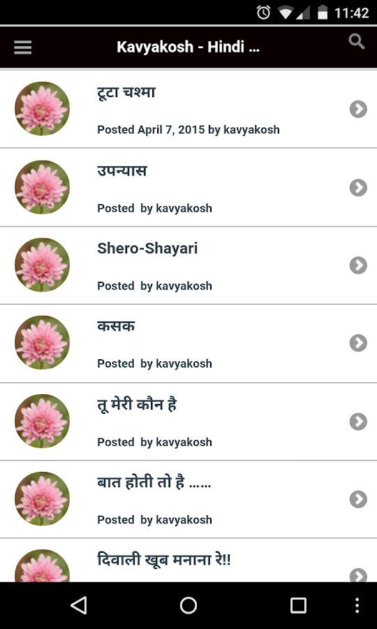 Hindi Poems: Kavyakosh- screenshot