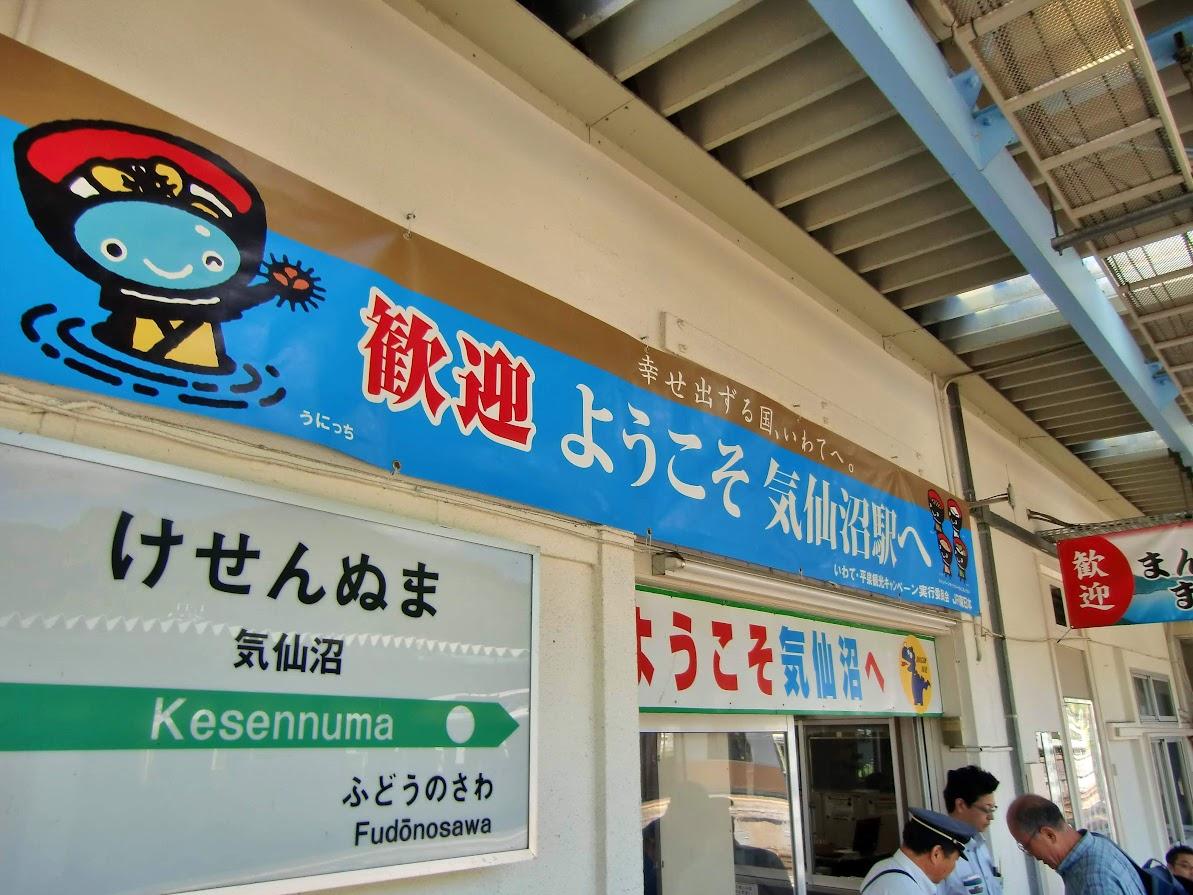 JR気仙沼線の風景(気仙沼→柳津間)