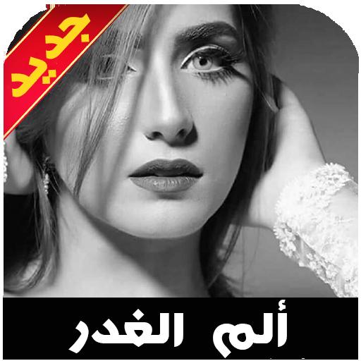 About كبرياء و غرور انثى حزينة Google Play Version كبرياء و