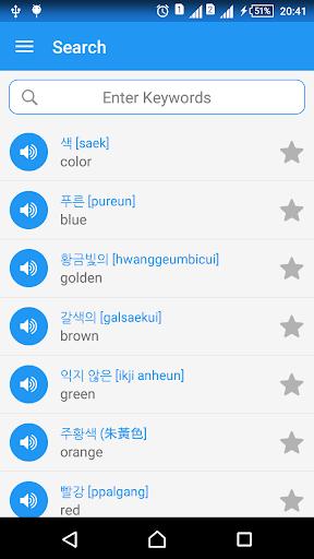 玩免費教育APP|下載韓國每日詞彙 app不用錢|硬是要APP