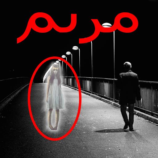 مريم في صورتك - Mariam