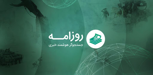 روزامه Roozame for PC