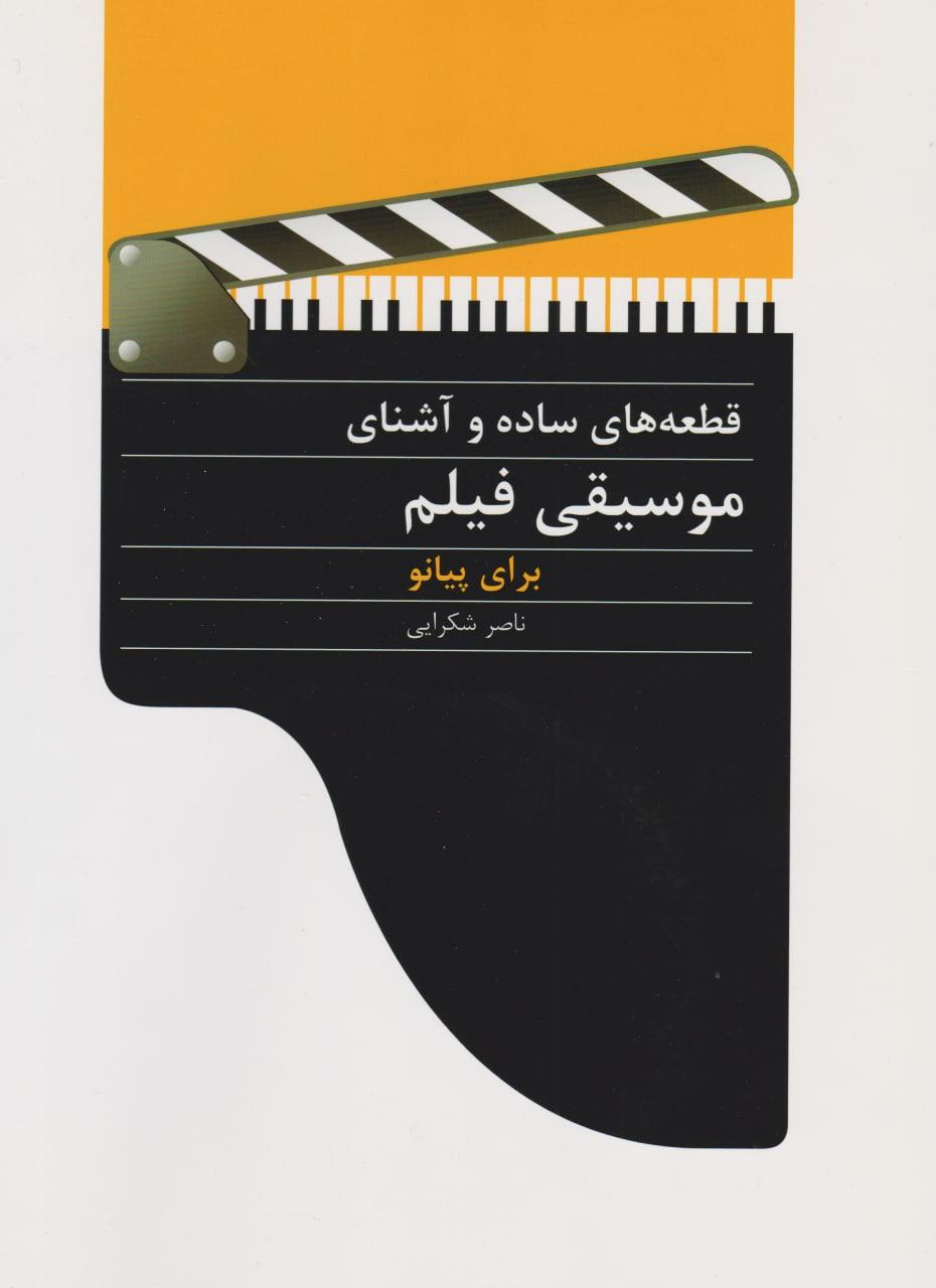 کتاب قطعههای ساده و آشنای موسیقی فیلم ناصر شکرایی انتشارات سرود
