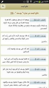 القرآن الكريم – آيات 6
