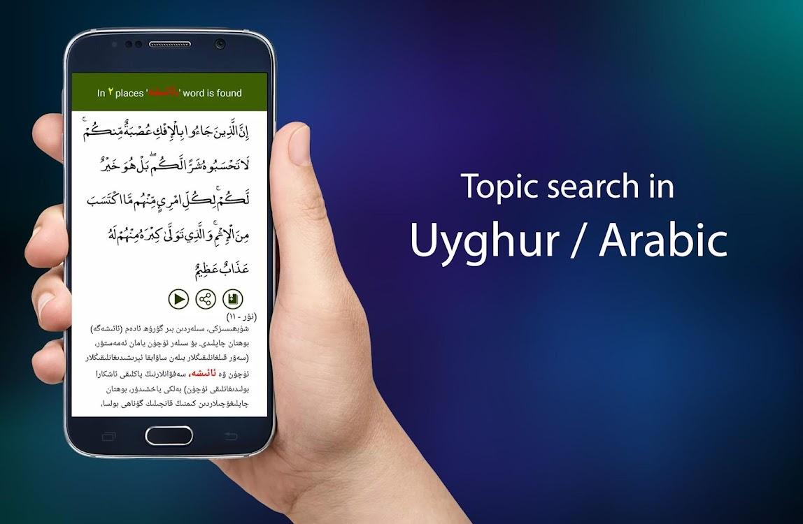 Quran Uyghur – (Android Apps) — AppAgg