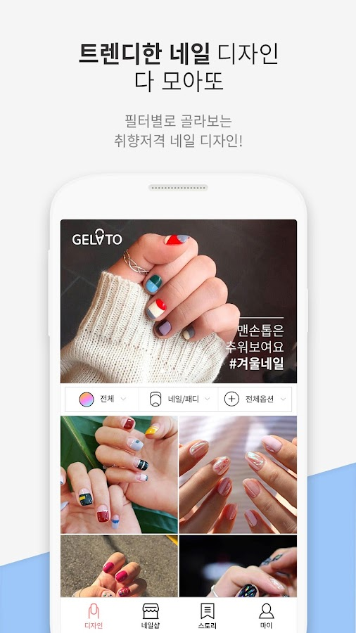 Gelato - Best Nail Art Design- screenshot