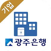 광주은행 Biz Cool Bank