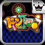 [王国]ドンちゃん2(2019) icon